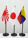 Mini flag, Navy flag, Z flag and pole stand set-response