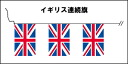 -British made of Dacron ( United Kingdom ) flag Union Jack 20 pieces consecutive flag and 15 m [-S format 25 x 37.5 cm]