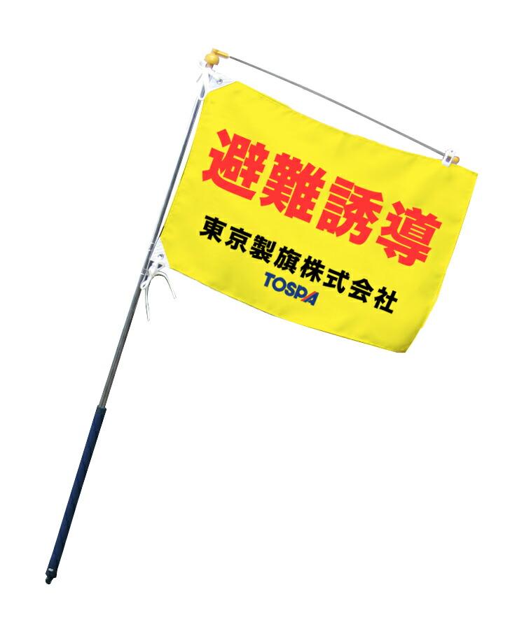 災害時・緊急時の避難誘導手旗