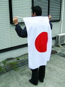 World Cup Japan representative cheering for flag Japanese flag enabled]