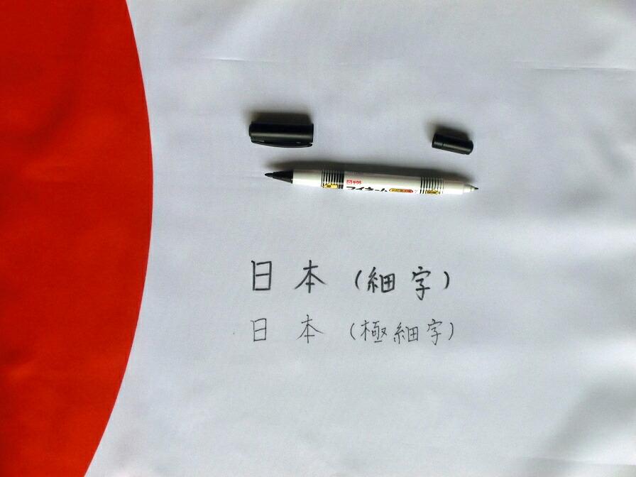 国旗用の寄せ書き用マーカーペン