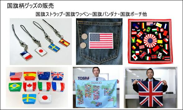 国旗関連グッズ