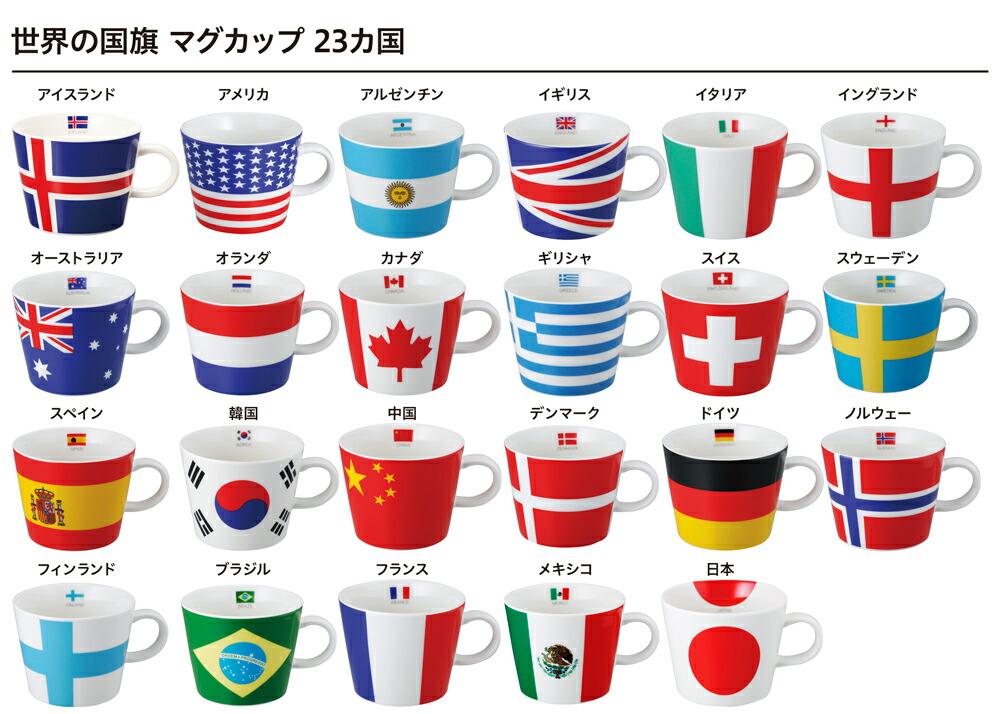 世界の国旗マグカップ23カ国