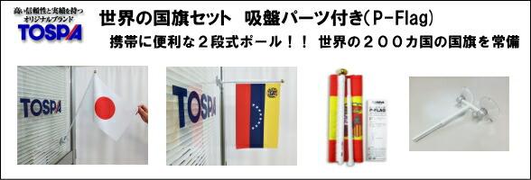 世界の国旗セット ピ−フラッグ・吸盤セットト