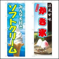 ソフトクリーム・かき氷・冷麺・のぼり旗