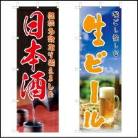 生ビール・酒・焼酎・のぼり旗