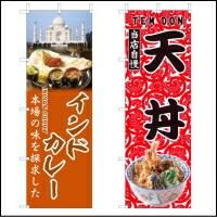 カレー・天丼・牛丼・のぼり旗
