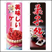 ケーキ・和菓子・パン・のぼり旗
