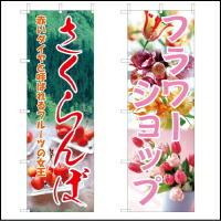 野菜・果実・花・のぼり旗