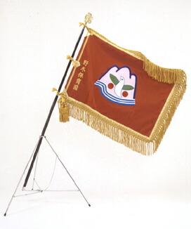 高級刺繍旗 幼稚園旗 色糸刺繍