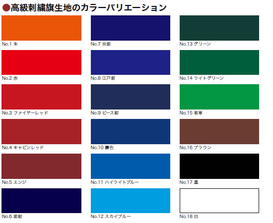 高級刺繍旗生地の色