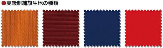 刺繍旗生地の種類
