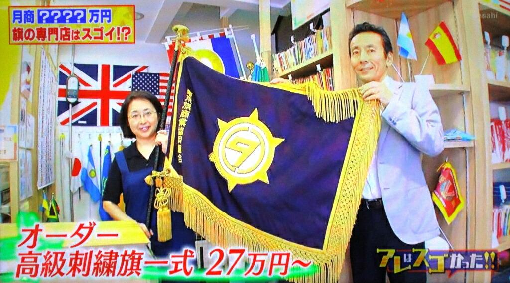 テレビ番組「アレはスゴかった」のコーナで旗の専門店として紹介