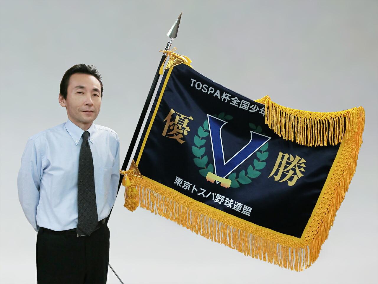 高級刺繍旗 優勝旗