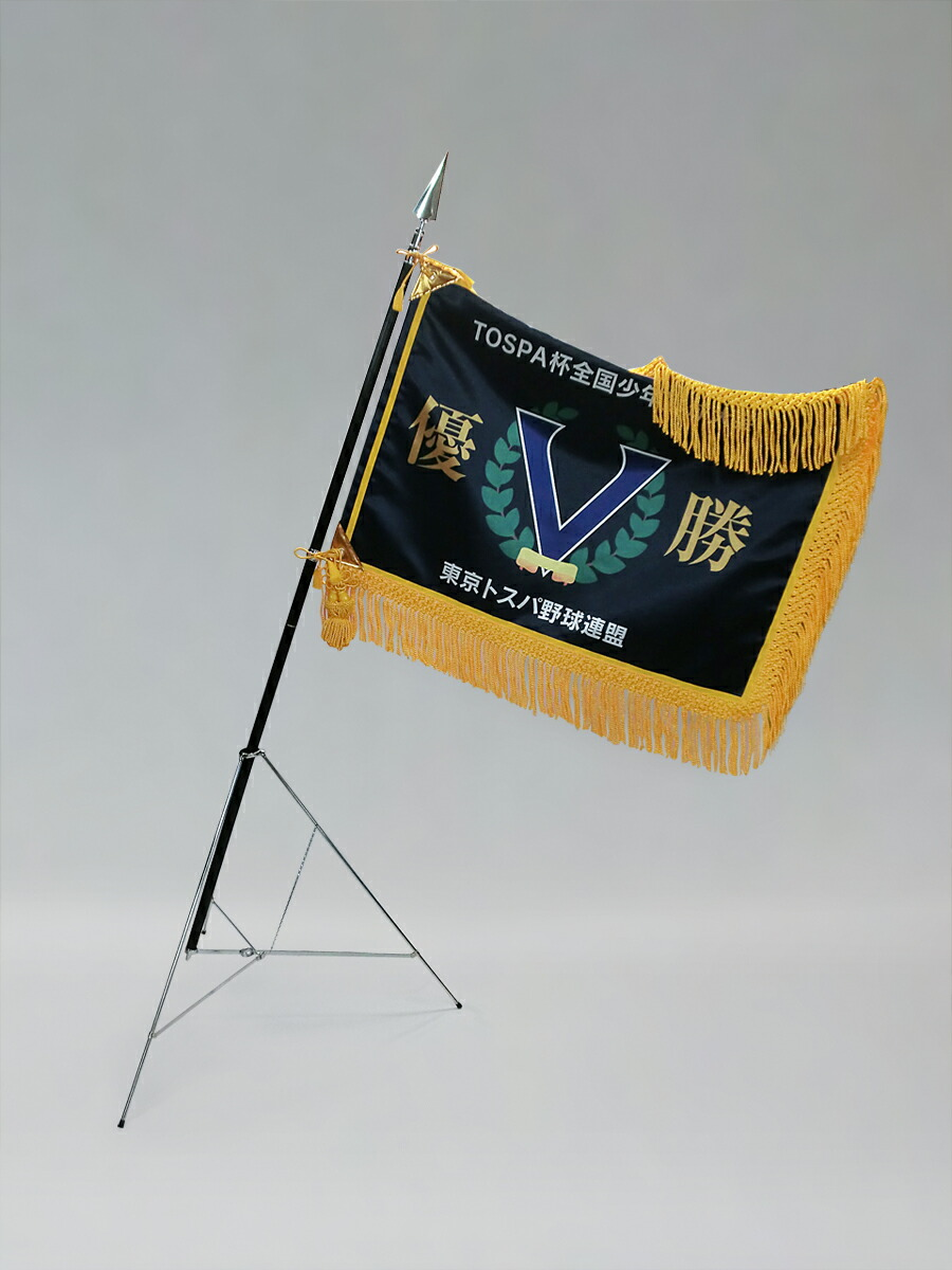 旗用スタンド・三脚