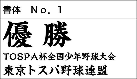 優勝旗用書体例