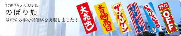 TOSPAオリジナルのぼり旗・のぼりポール・注水スタンドを低価格販売