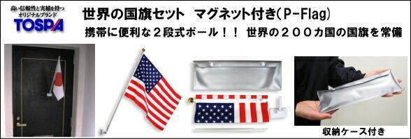 世界の国旗セット Sサイズ(ポータブルフラッグ)