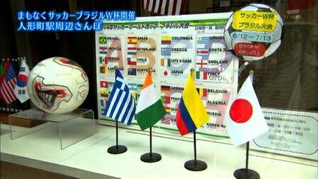 世界の国旗販売トスパに加山雄三さん来店