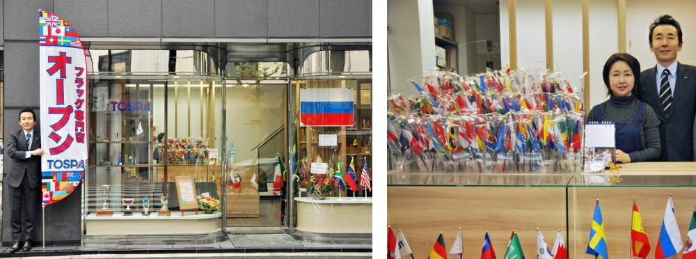 世界の国旗販売ショップ トスパ