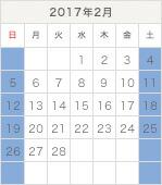 営業日カレンダー1