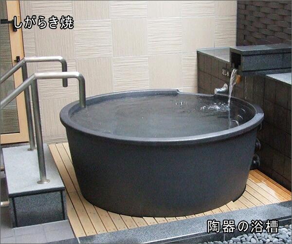 Shigaraki touan rakuten global market round shin raku for Types of bathtub materials