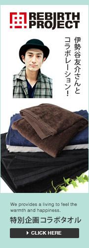 伊勢谷友介さんコラボレーション