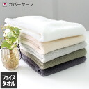 Quanzhou feelings towel cover yarn made in Japan: Face towel