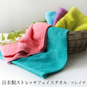 /50%OFF/ service size special price /SALE made in Imabari stretch face towel it Ina / Japan