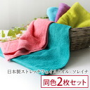 /53%OFF/ service size special price /SALE made in two pieces of Imabari stretch face towel it Ina same color set / Japan