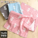 /26%OFF made in four folds of gauze face towel bear pattern / bear / Japan