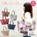 Measurements in cm made in Japan コーティングトート bag + pouches with and 35% off