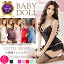 Rakuten ranking first place acquisition free shipping baby doll Babydoll Baby doll [sexy lingerie] [email service OK] [deep-discount SALE] [OFF] [easy ギフ _ packing] [baby doll babydoll baby doll] [sta_free_0901_k]