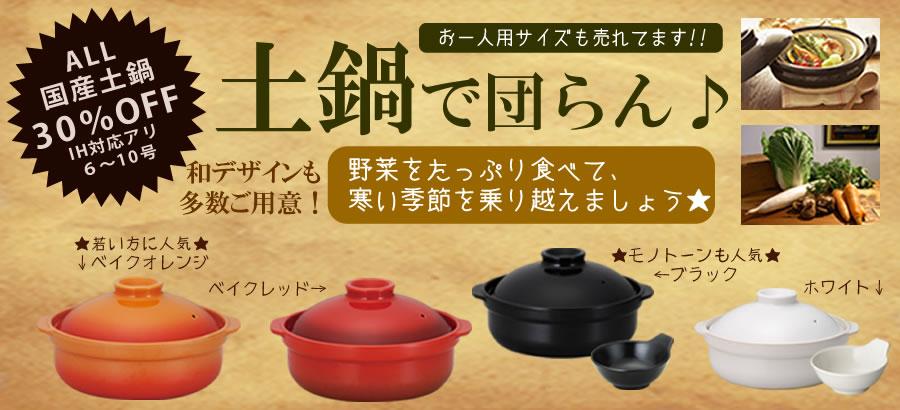 国産の素敵な土鍋