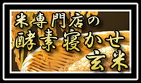 サイドメニュー酵素玄米