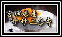 サイドメニューお米 ササニシキ
