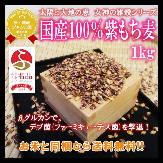 紫もち麦1kg