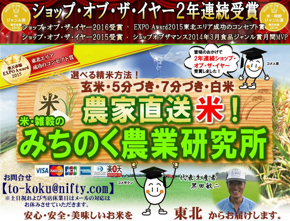 米・雑穀のみちのく農業研究所:宮城県の産地直送のお米やお野菜・飲む温泉水TAIGAのお店はここ!