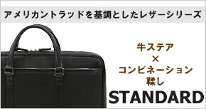 アメリカントラッドを基調としたレザーシリーズ スタンダード STANDARD