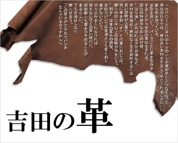 吉田カバン 革 レザー