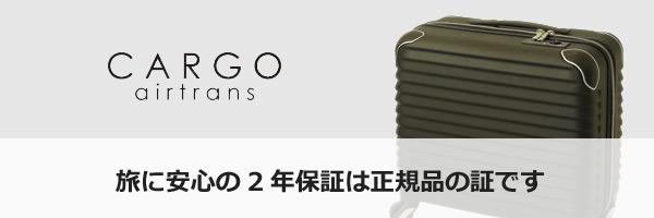 カーゴ スーツケース キャリーケース 2年保証