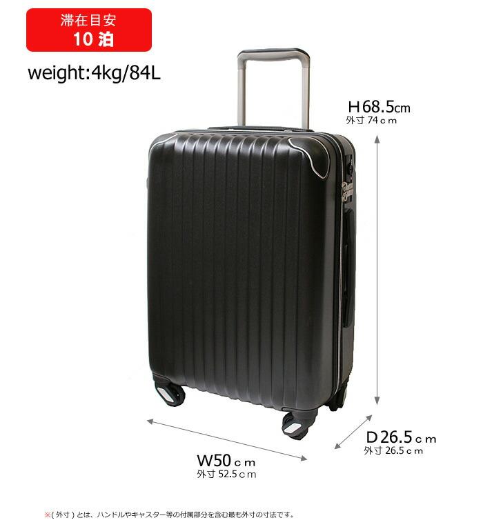 カーゴ スーツケース 84L リニューアル サイズ