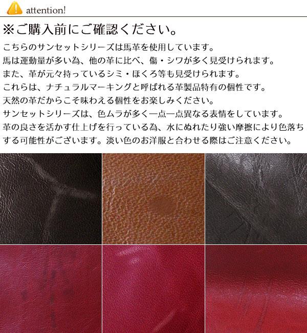 ダコタ サンセット 馬革 2Way ショルダーバッグ トートバッグ 革製品の注意点