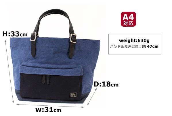 ポーター ブリッジ トートバッグ S 193-04060 サイズ詳細 A4対応サイズのトートバッグ