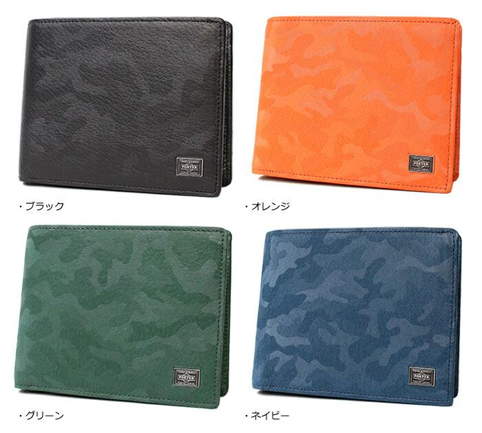 ポーター ワンダー 二つ折り財布 カラー画像