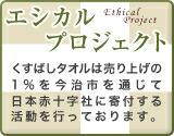 エシカルプロジェクト