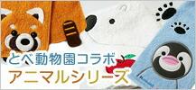 とべ動物園コラボ アニマルシリーズ