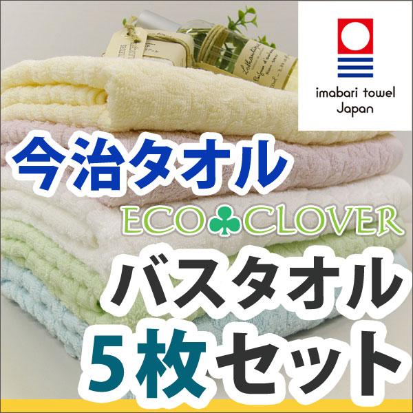 今治 バスタオル 5枚セット【エコクローバー】吸水力 バツグン の 薄手タオル