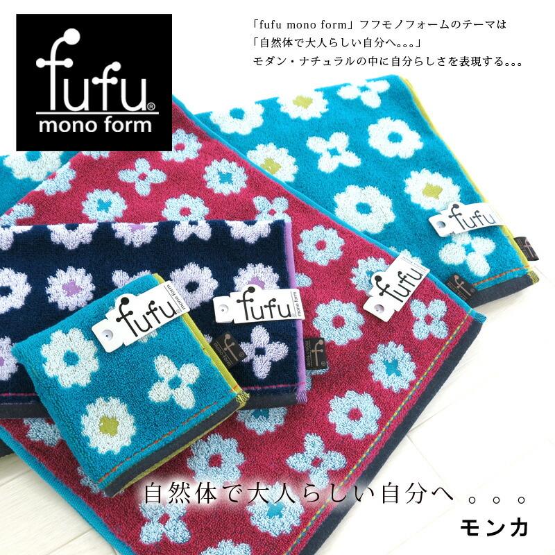 fufu モンカ