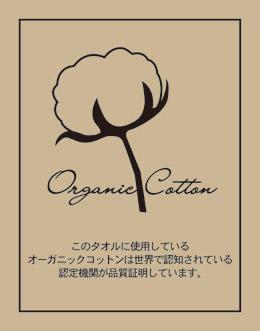 オーガニックコットン:このタオルに使用しているオーガニックコットンは世界で認知されている認定機関が品質証明しています。